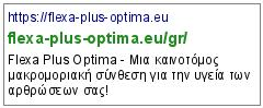 https://flexa-plus-optima.eu/gr/